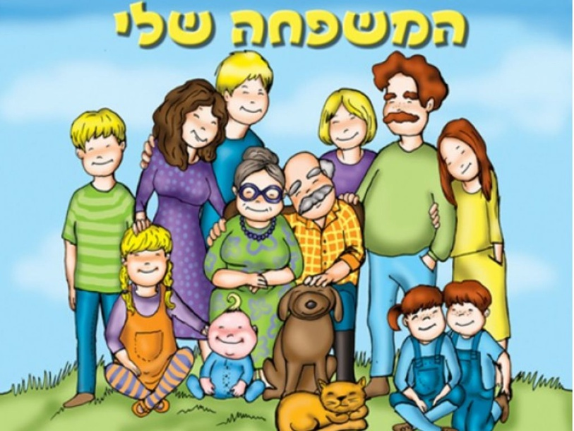 יום המשפחה by solileb1