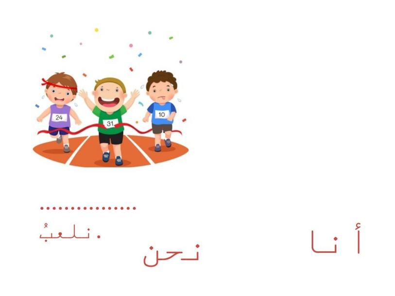 أنا ونحن by Sanaa ELHAMID