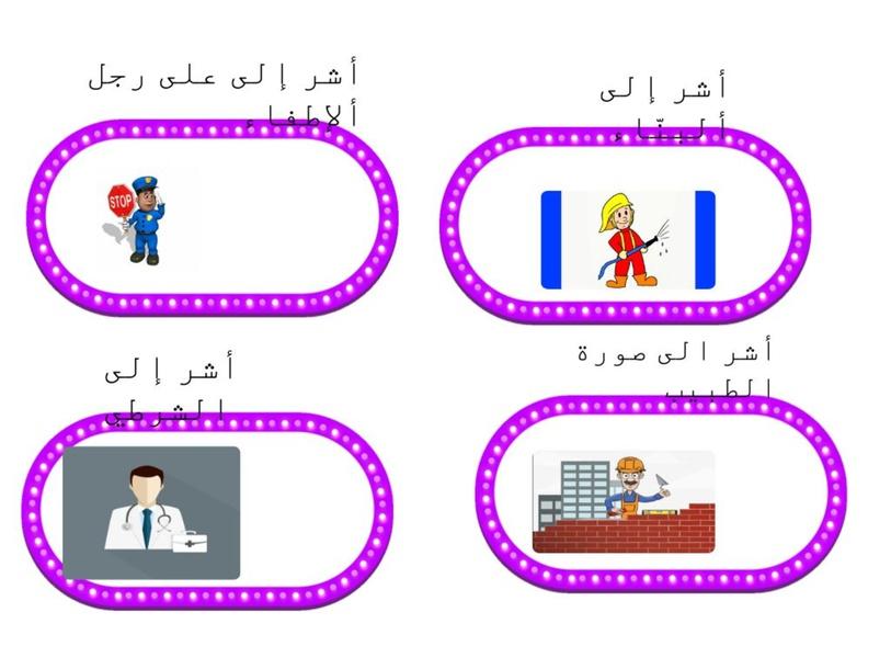أصحاب المهن by هيفاء حبيب الله