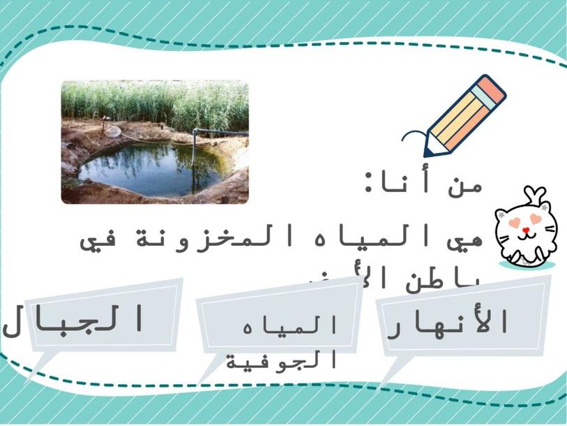 المياه الجوفية by Mashael Ali