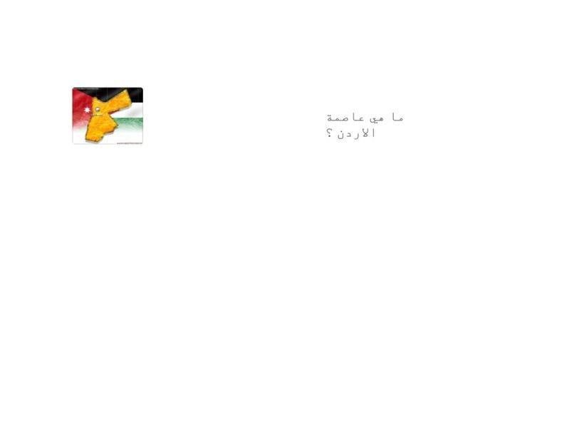 سؤالا اجتماعيات by عماد ماجا