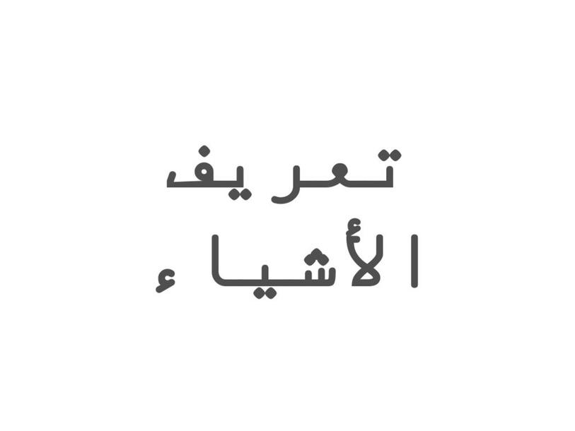 تعريف الأشياء by סברין שעבאן רבאח