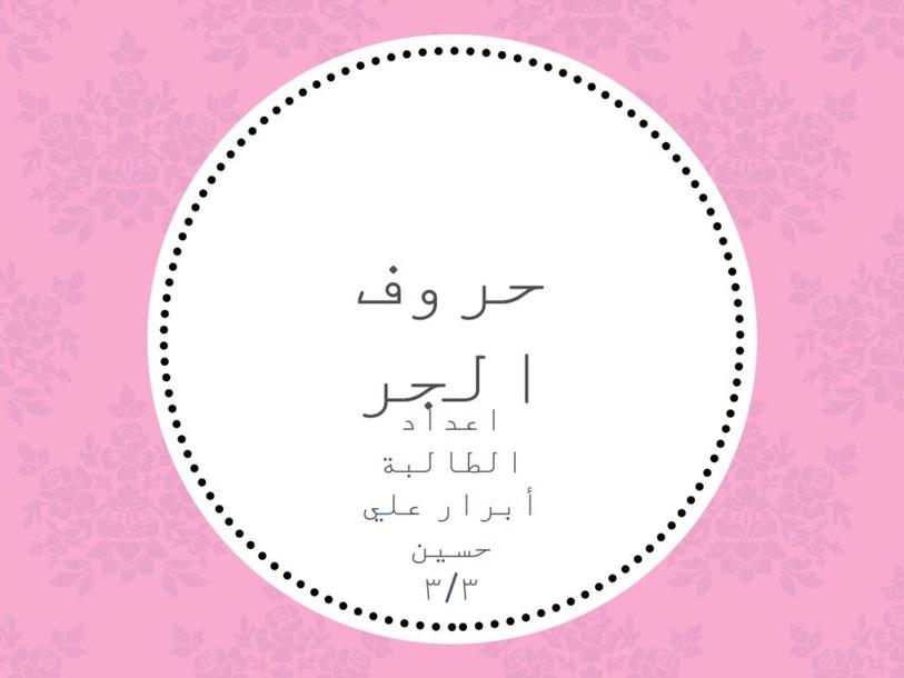 حروف الجر by Um nawarii