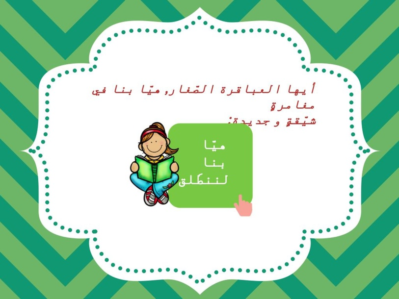 سورة القدر by Baraah Mohammed