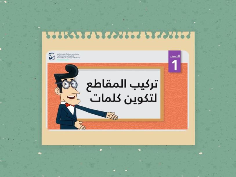 تركيب مقاطع by نوران سبيتان