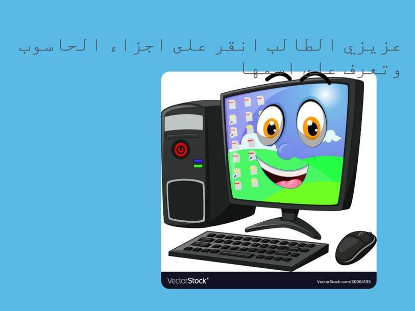 مكونات الحاسوب by فاطمه الحبشى