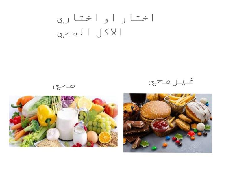 الاكل الصحي by نورة محمد