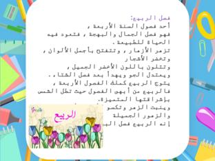فصل الربيع by איאת אבו רביעה