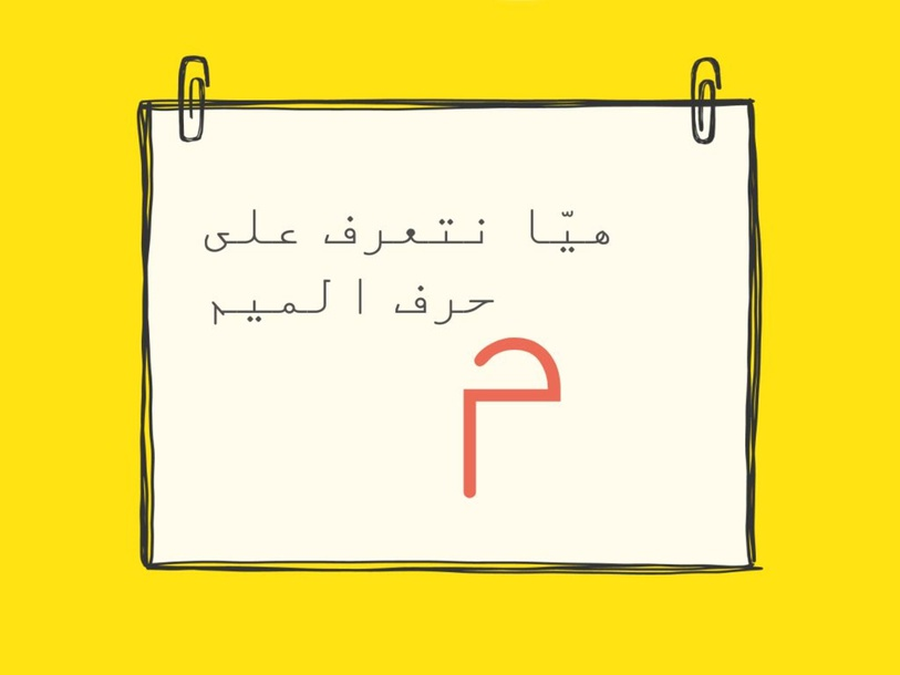 حرف الميم by סוהילה אבו ראשד