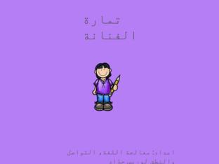 تمارة الفنانة by לוריס חדאד