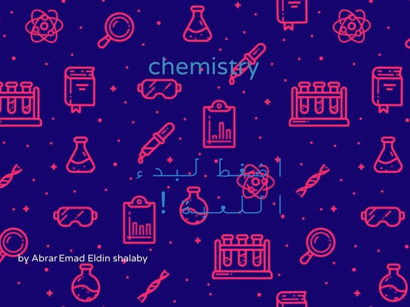 بحر الكيمياء by Abrar Shalaby