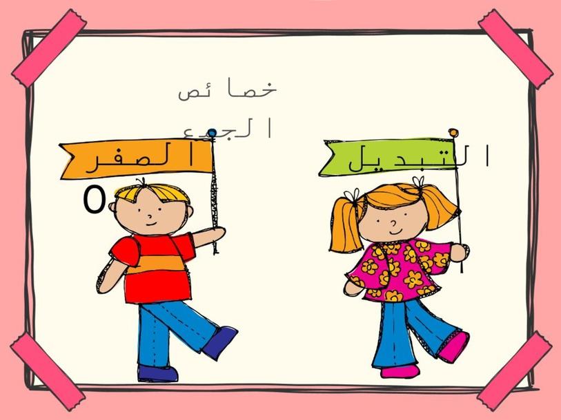 خصائص الجمع by Nour omar