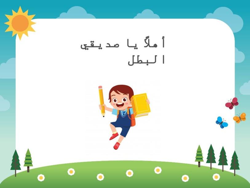 حرف ج by نوره علي
