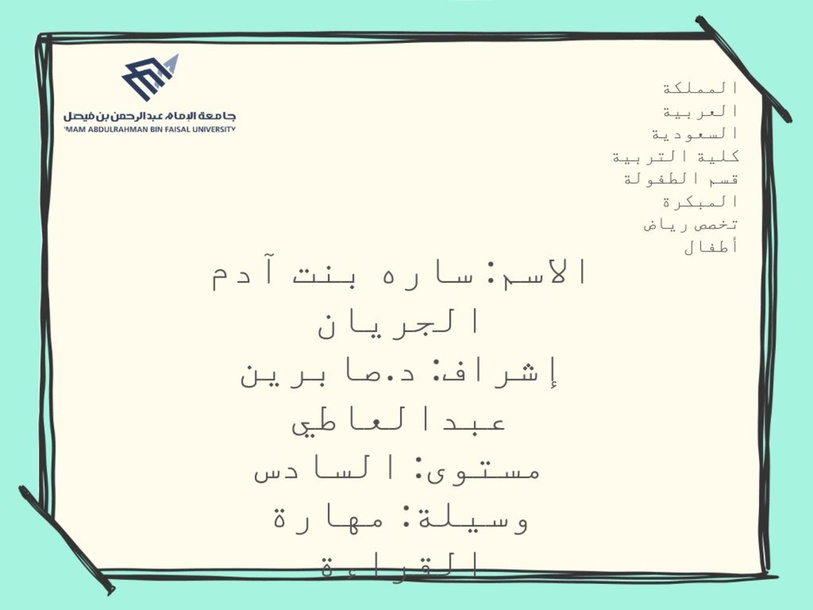 مهارة التحدث by ساره القحطاني