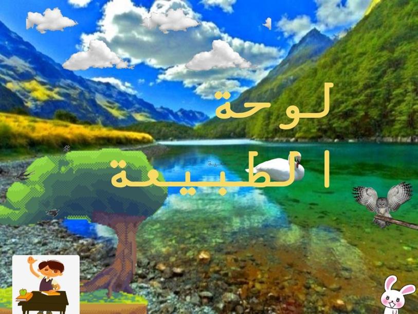 الموارد الطبيعية by teacher hanaa