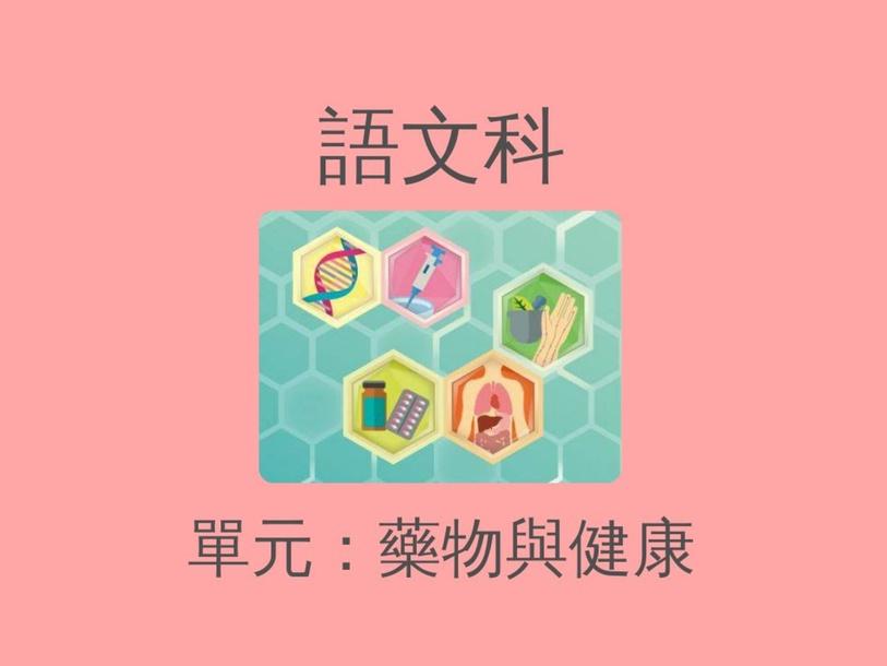 語文_藥物與健康_第一課 仿作句子 by 家敏 畢