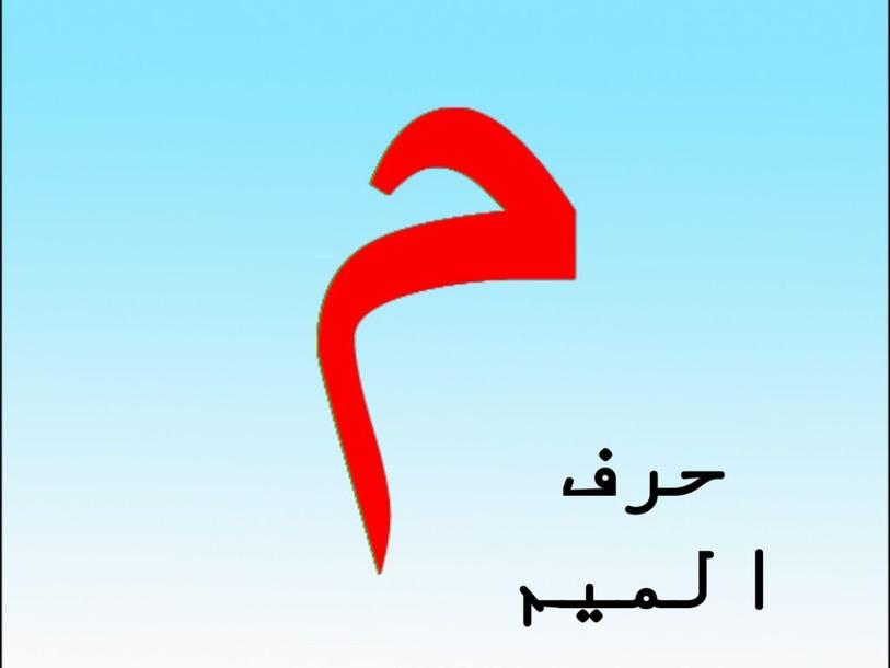 حرف الميم by نورا جادالله