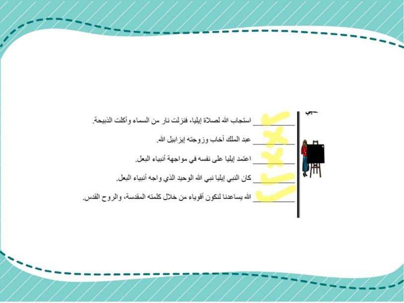 القلب الأناني by lina Tawfeq