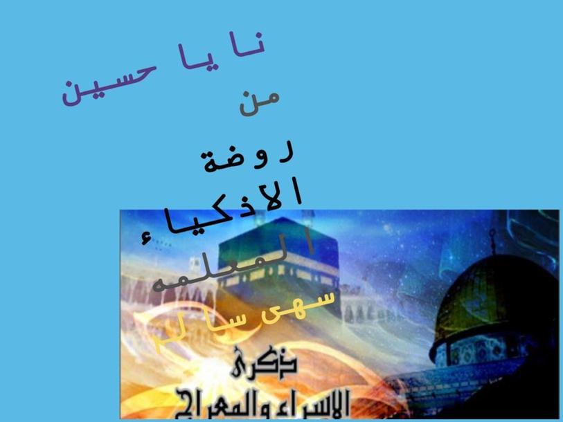 الاسراء والمعراج by asala hoseen