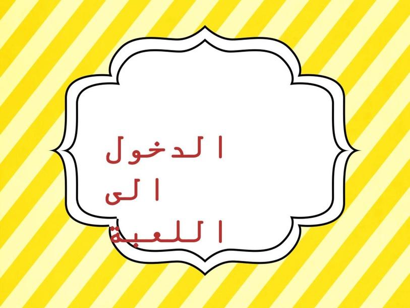 الحوض by زوز الشريف