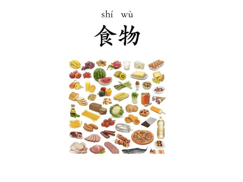 食物 by LS Chinese Department