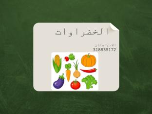 الخضراوات by Jenan Ishtay