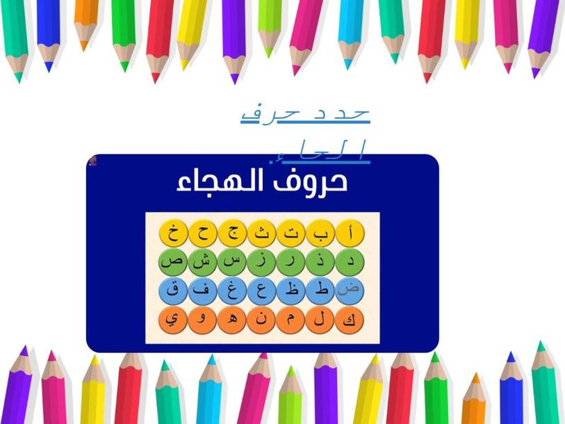 الحرو by حنان القرني