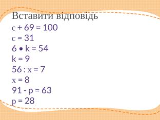 Рівняння by Галина Сляднєва