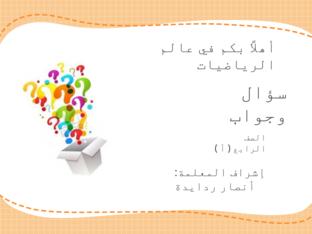 رابع by ansar Rd