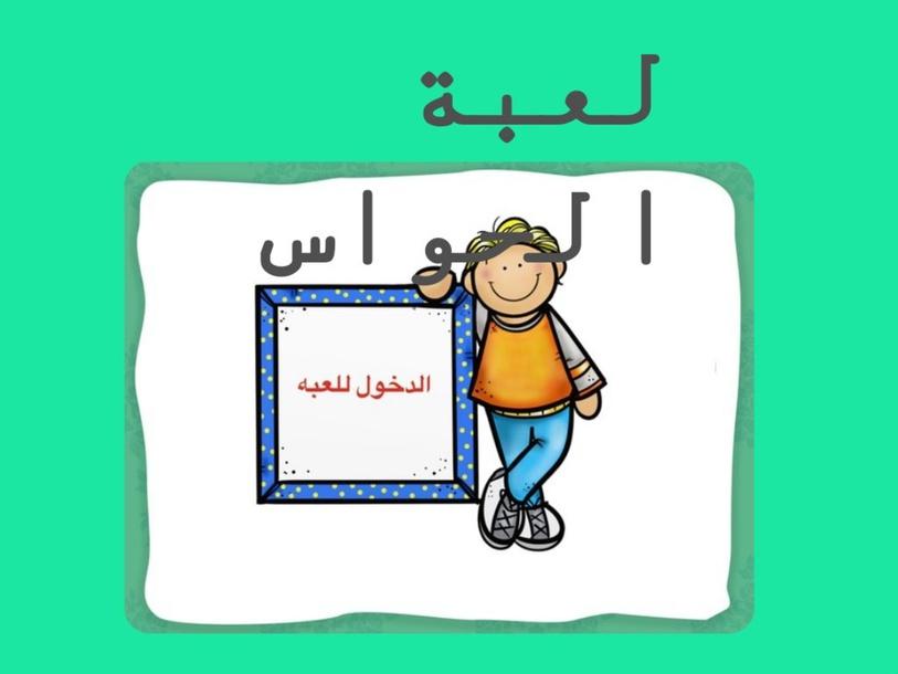 الحواس by hisham samman
