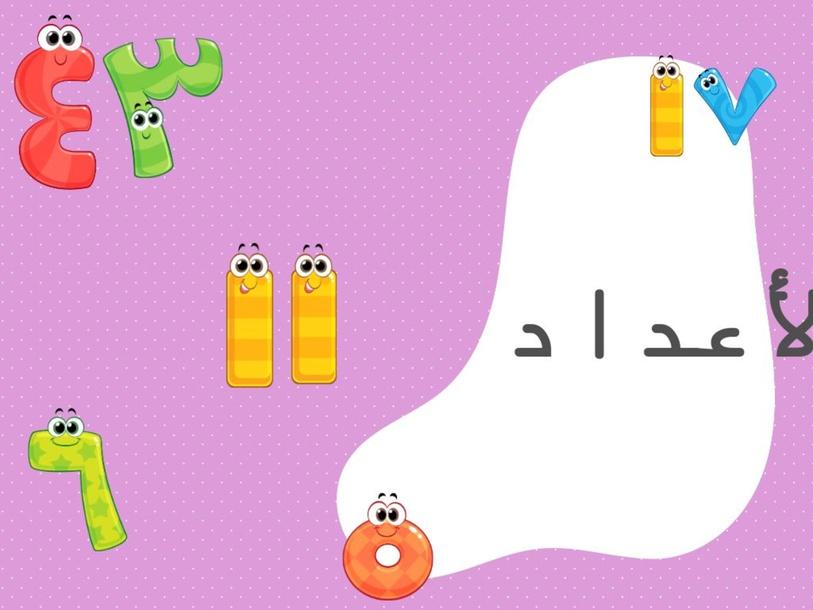 الأعداد by afaf ali