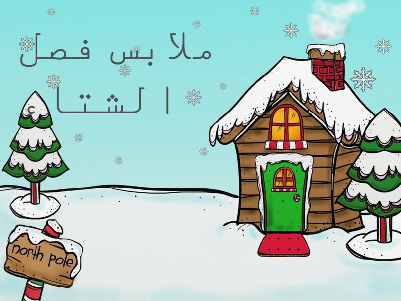 عهاتالتا by shrouq mashahreh