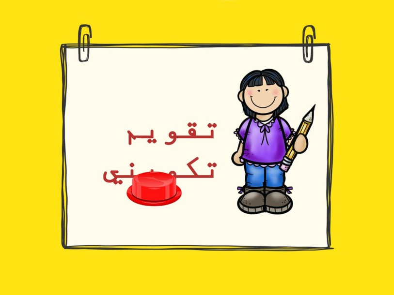 كيمياء by Metha Abdullah Khamis Al Burai .