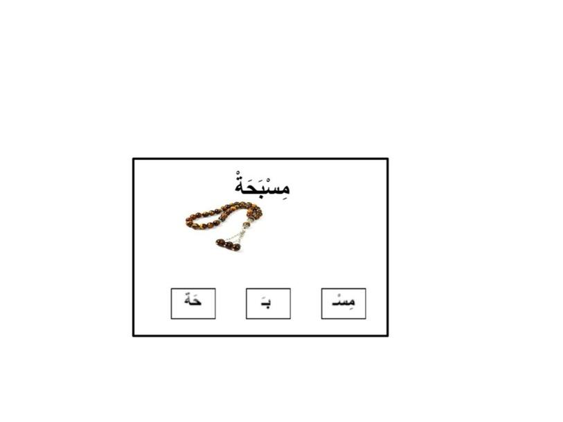 عربي by Akman