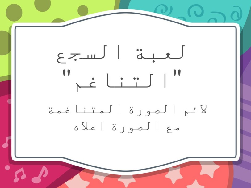 السجع by Muna Elsayed