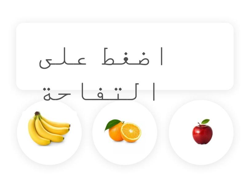 فواكه by Rana