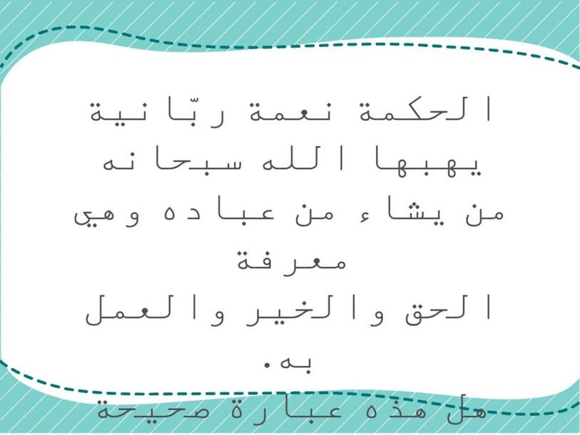 الحكمة by Rania Topak