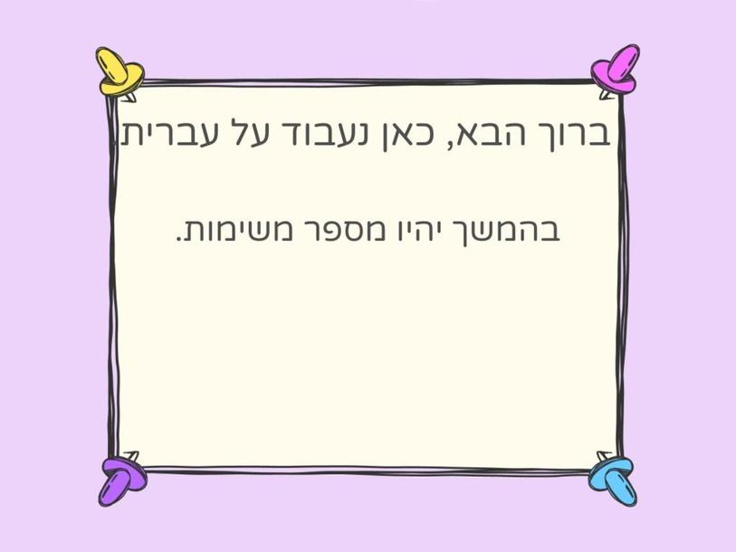 עברית by נועם טוויל