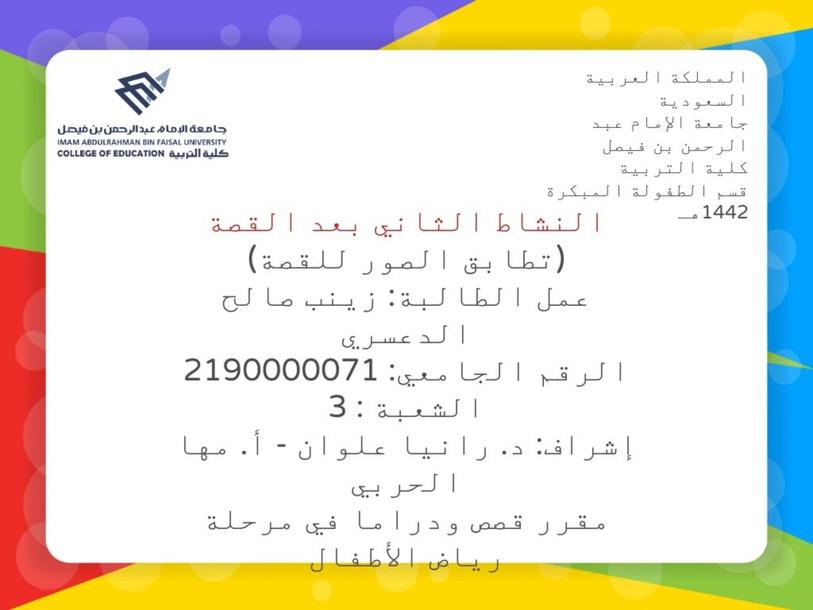 التطابق by Zainab Saleh