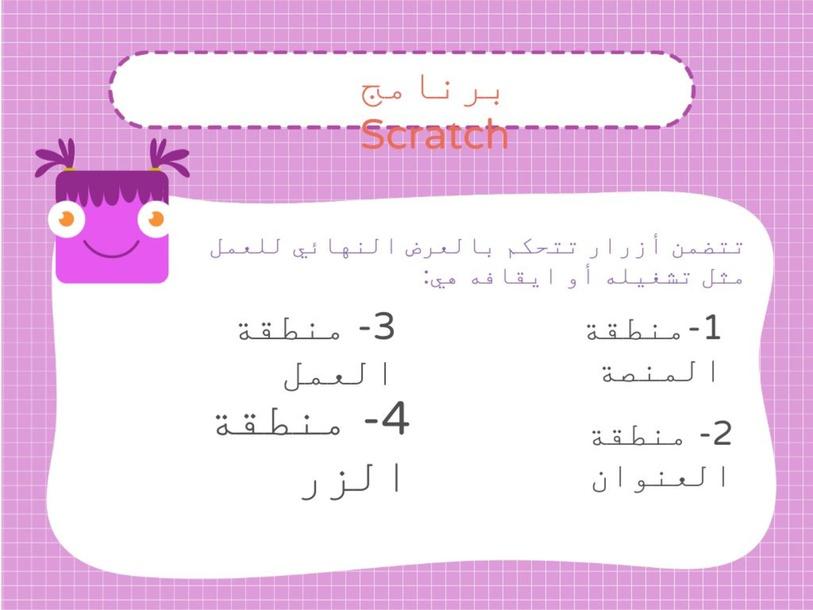 السكراتش by asma alhadi