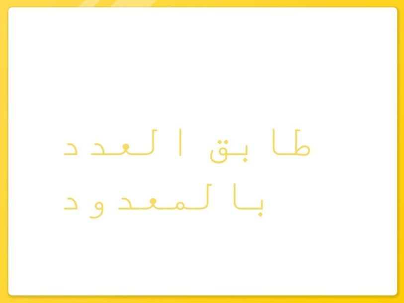 . by seham ahmad