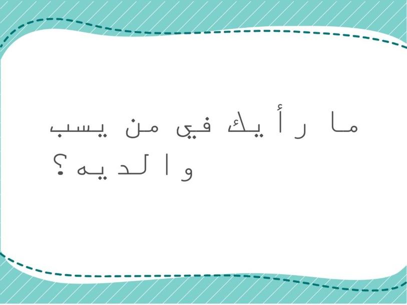 نشاط by صفا المحروقي