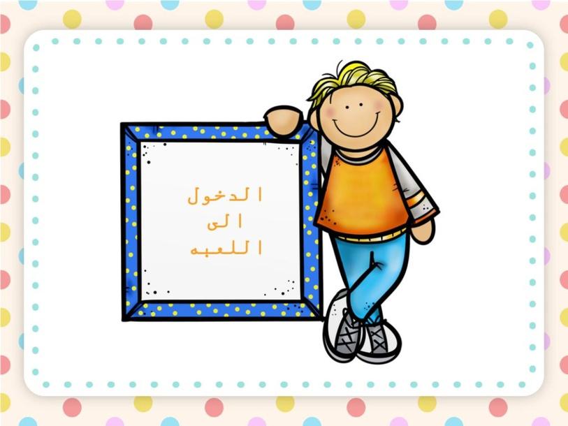 الضرب by Sara Samy