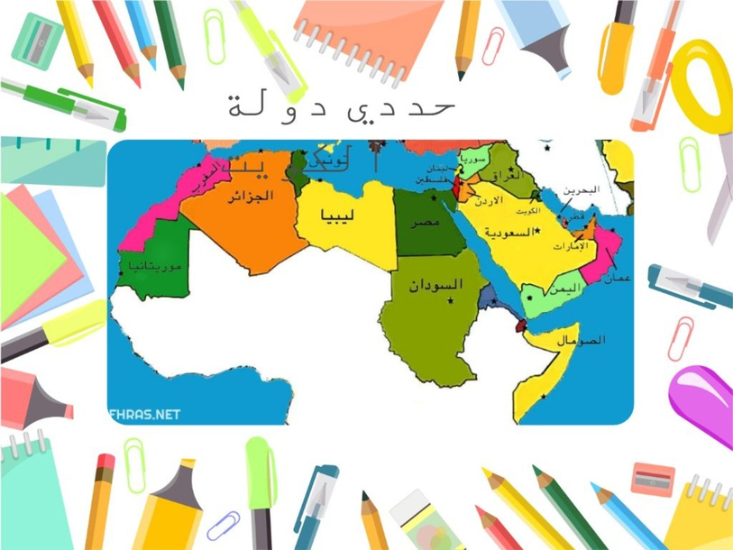 الخرائط by fb10218703736686718