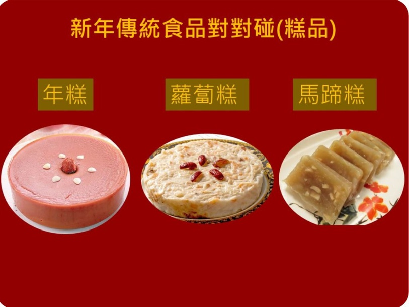 農曆新年食品對對碰 by Janet Chung