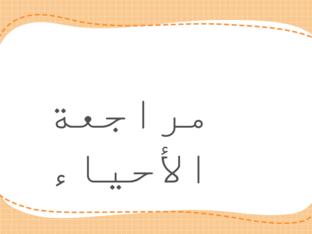 مراجعة by ام حسن المرزوق