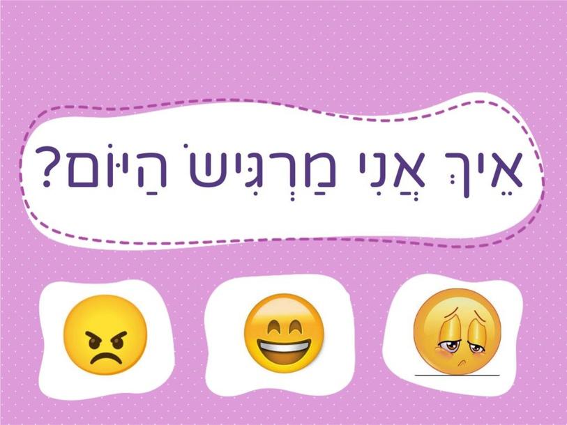 רגשות by fb5219796674698848