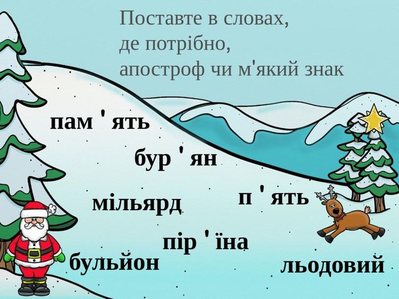 Апостроф by Тетяна Пересунько