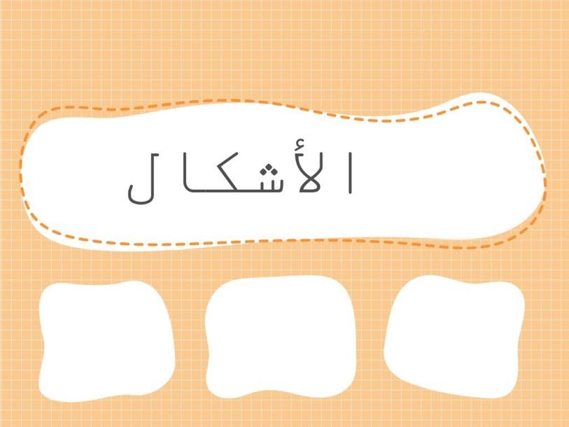 الأشكال by زهراء طريف