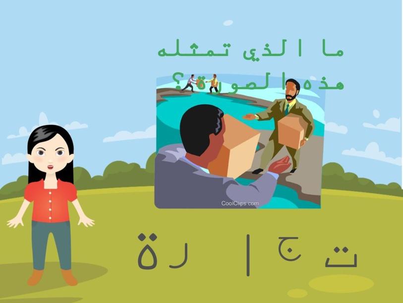 التجارة by Athary Nasser
